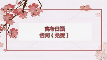 高考日语总复习单词--名词
