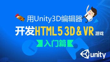 用Unity3D编辑器开发HTML5 3D与VR游戏(入门篇)【LayaAir 1.x】