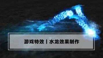 水龙效果制作丨游戏特效丨Unity教学丨王氏教育集团