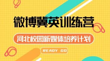 冀英训练营2020