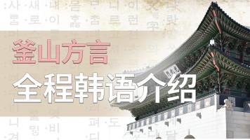 韩国釜山当地老师给大家介绍釜山和学习釜山方言全韩语无中文字幕