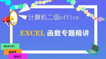 EXCEL函数专题讲解
