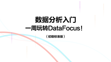 数据分析入门,一周玩转DataFocus!(初级标准版)