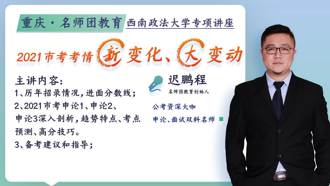 2021重庆市市考讲座