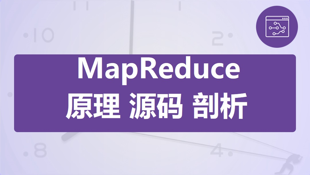 MapReduce原理MapReduce源码剖析大数据hadoop,spark【咕泡学院】
