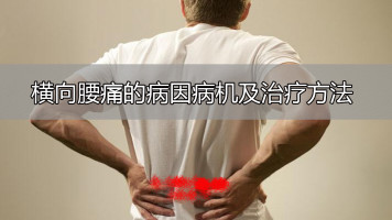 穴位埋线:横向性腰痛的病理病机及治疗方法