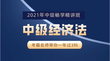 【上元网校】2021中级会计经济法精讲班|财务管理+中级会计实务