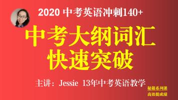 【2020中考英语突破140+】快速突破中考英语大纲词汇特训