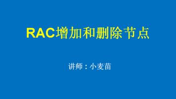 RAC添加和删除节点