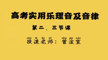 (2)高考实用乐理音及音律第二、三节课