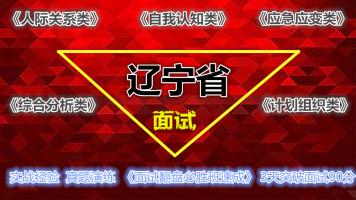辽宁省结构化面试国考省考公考面试国家公务员视频真题资料课程