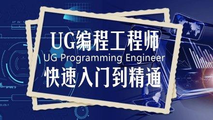 UG编程实战/UG数控车/UG四五轴编程/UG12/UG运动仿真/CNC数控编程