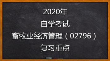2020年自学考试畜牧业经济管理(02796)自考复习重点