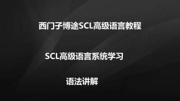 西门子PLC 博途SCL高级语言编程视频教程(语法讲解)