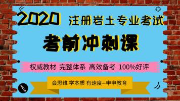 【申申教育】2020注册岩土考前冲刺课