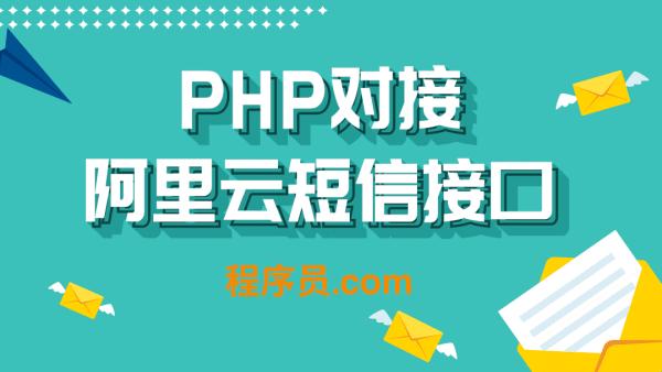 阿里云短信接口对接-PHP