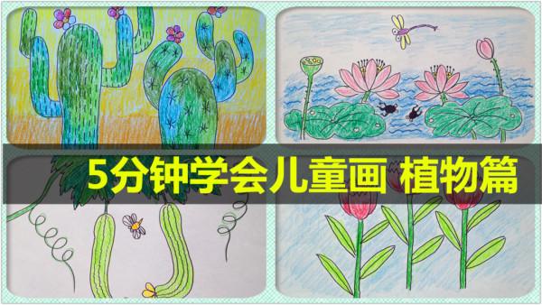 5分钟学会儿童画 植物篇 珊珊老师【雄狮网校】
