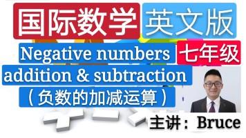 【精品课】七年级小学国际英文数学(负数的加减运算)