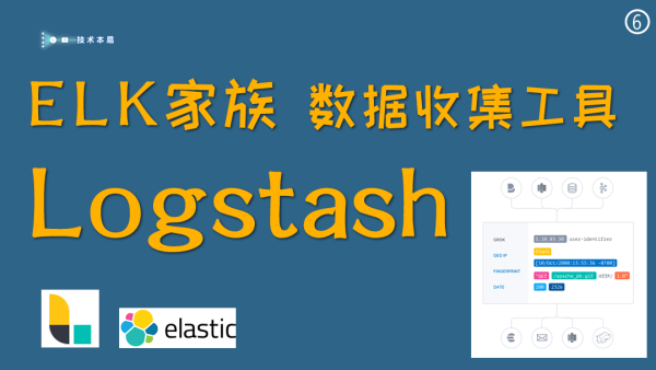 ELK家族 数据收集工具Logstash