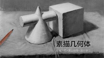 素描基础VIP课程-几何体篇【重彩堂教育】