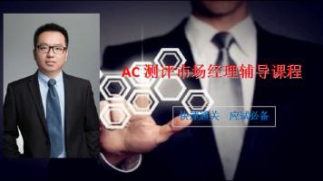 同迪勒AC测评在线辅导课程(市场经理)