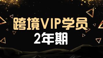 【VIP-2年】付款链接  零基础教你如何开店实战