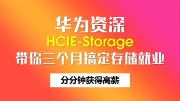 华为资深专家HCIE-storage带你三个月搞定存储高薪就业
