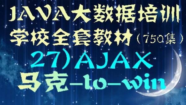 Java大数据培训学校全套教材-27)AJAX