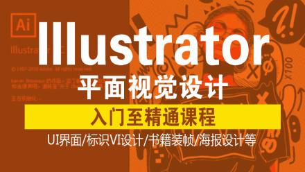 AI 视觉设计-软件基础课【直播】