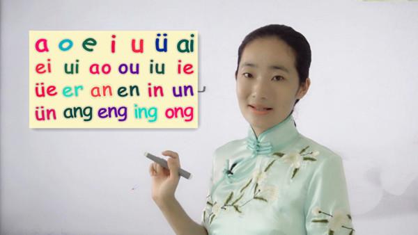 普通话— 韵母精讲视频教程