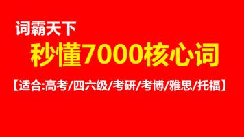 秒懂英语7000核心词 【适合:高考/四六级/考研/考博/雅思/托福】