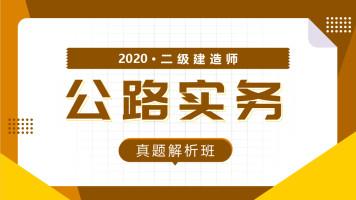 2020二建二级建造师《公路实务》真题解析【红蟋蟀】