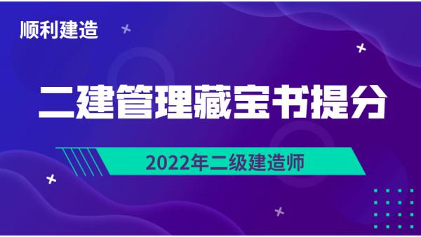 2022年二级建造师二建管理藏宝书提分