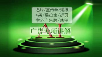 AI广告【名片.宣传单】【室外广告】【折页.X架】【海报.菜单】