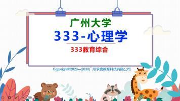 广州大学 333 教育综合  姚本先心理学