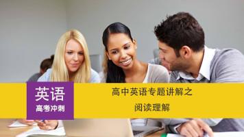 高考英语——阅读理解