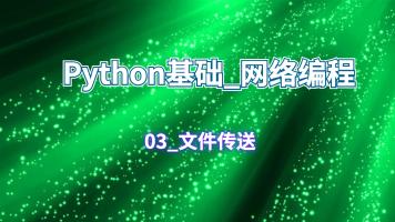 Python基础_网络编程_03_文件传送