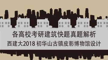 西建大2018初 华山古镇皮影博物馆设计