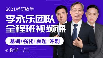 2021李永乐团队考研数学全程班数学一/三视频课