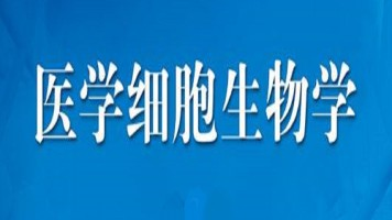 医学细胞生物学(全41讲)【理工学社】