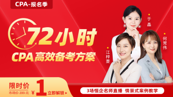 2021注册会计师72小时高效备考特训营/审计/税法/财管