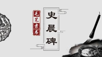 毛笔隶书入门,史晨碑