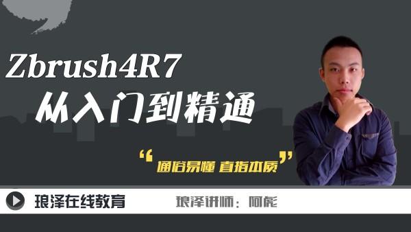 琅泽阿彪_ZBrush教程(ZBrush 4R7从入门到精通教程「全套」