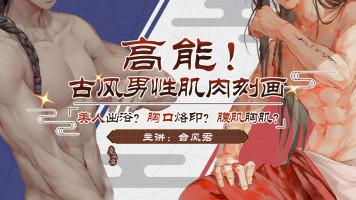 『体验课』【台风君】超人气古风画师亲授:男性肌肉の刻画方法