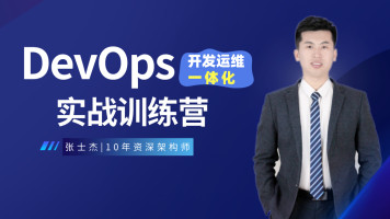 DevOps开发运维一体化实战集训营