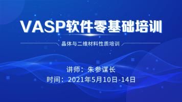 VASP软件零基础培训:晶体与 二维材料性质第2期