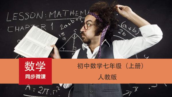 七年级数学上册