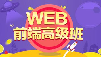 Web前端开发高级进阶班【软谋教育】
