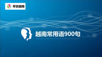 越南语900句 常用语句