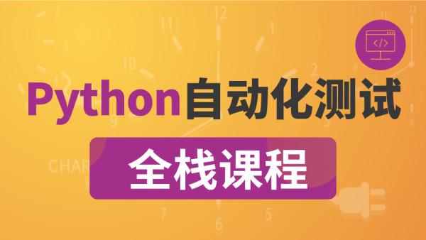 咕泡-Python自动化测试全栈课程